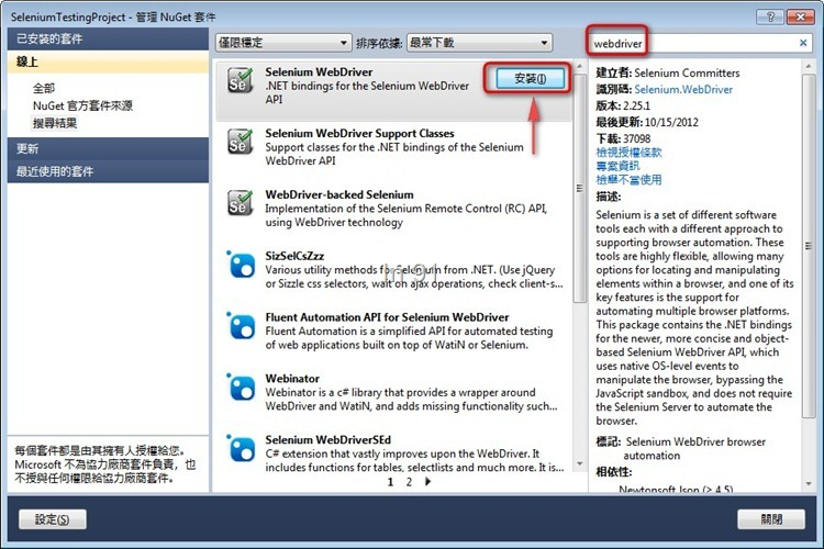 webdriver install from NuGet