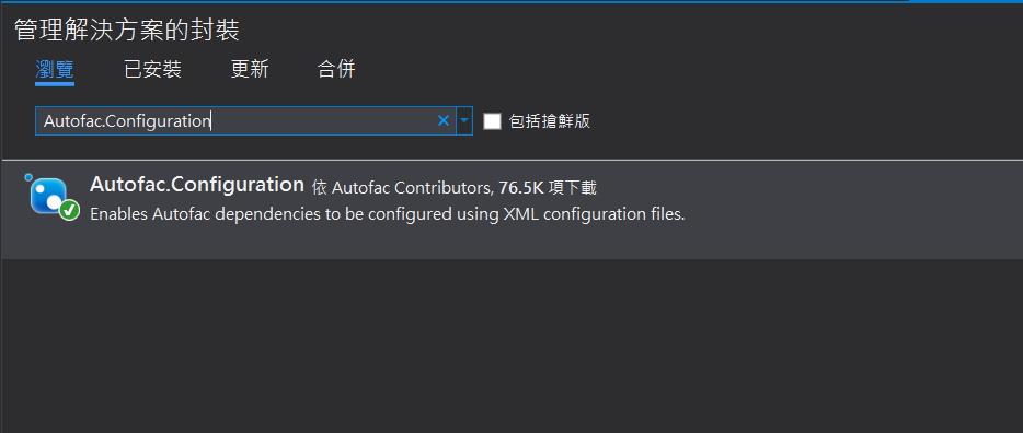 Nuget安裝Autofac.configuration