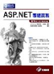 ASP.NET 專題實務