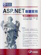 ASP.NET專題實務(2008/7月底,文魁出版)