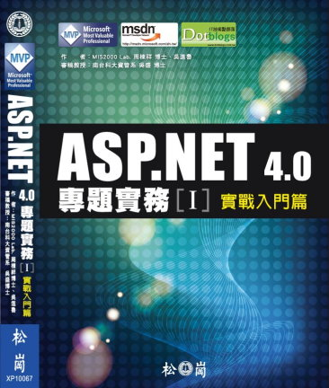 ASP.NET 4.0 專題實務(I)_VB