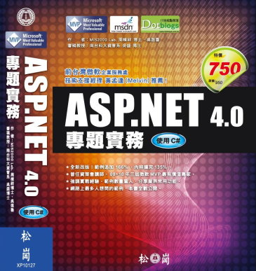 ASP.NET 4.0 專題實務(I)_C#